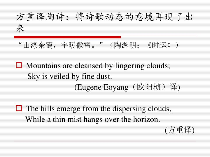 方重译陶诗:将诗歌动态的意境再现了出来