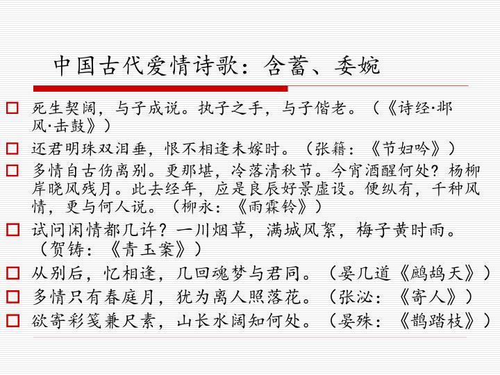 中国古代爱情诗歌:含蓄、委婉