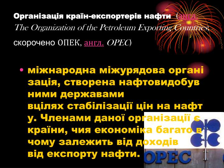 Організація країн-експортерівнафти