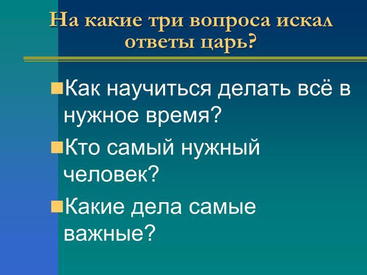 На какие три вопроса искал ответы царь?