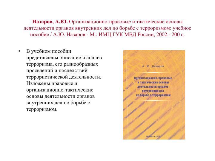 Назаров, А.Ю.