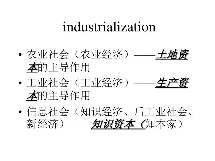 Industrialization1
