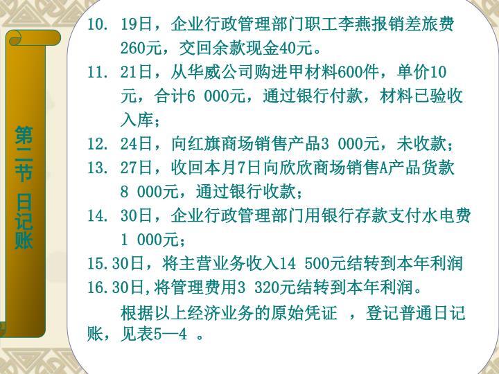 10. 19日,企业行政管理部门职工李燕报销差旅费