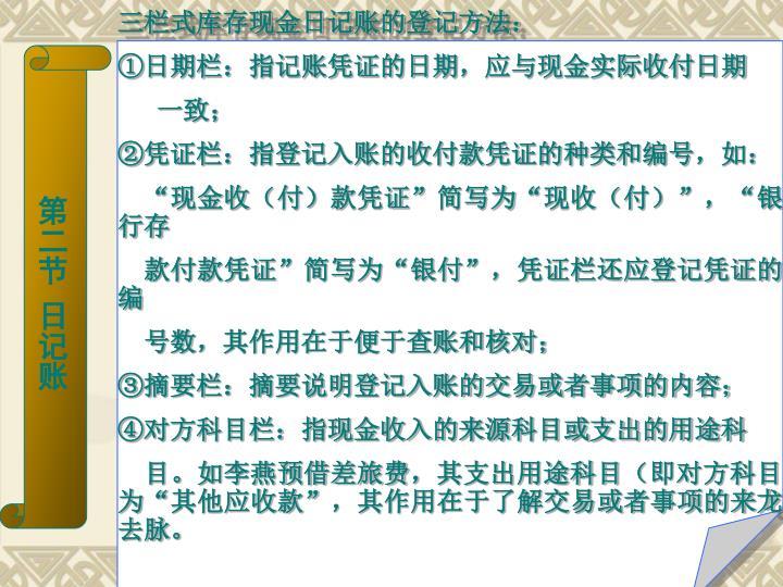 三栏式库存现金日记账的登记方法:
