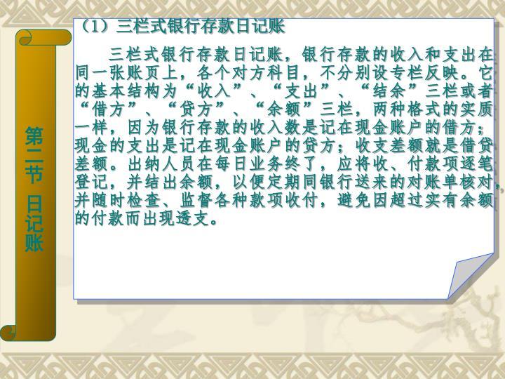 (1)三栏式银行存款日记账