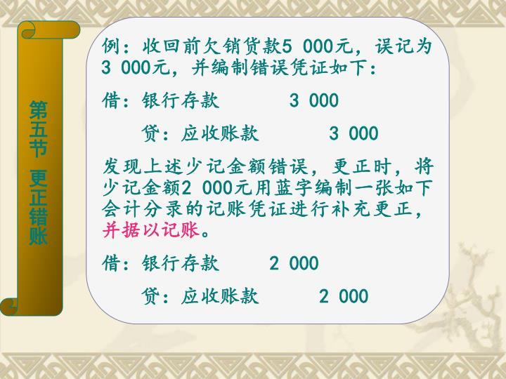 例:收回前欠销货款5 000元,误记为3 000元,并编制错误凭证如下: