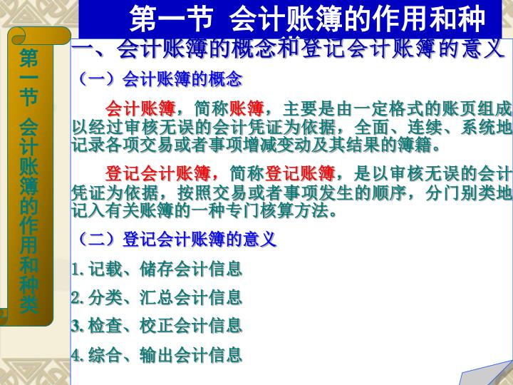 第一节 会计账簿的作用和种类