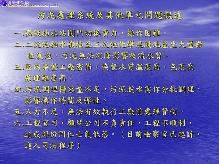 污泥處理系統及其他單元問題概述