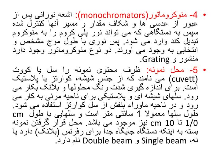 4- منوکروماتور(