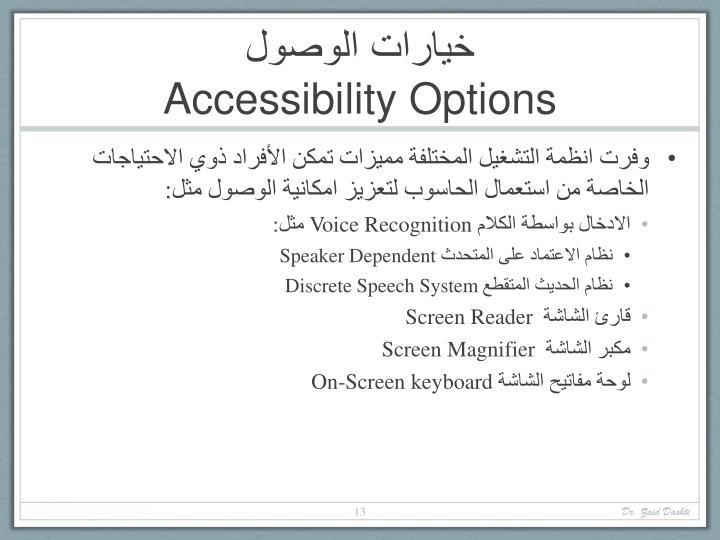 خيارات الوصول