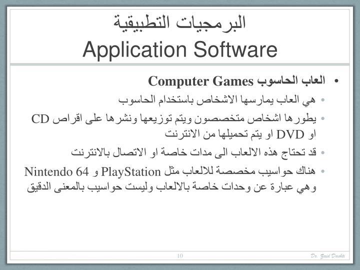 البرمجيات التطبيقية