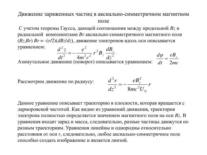 Движение заряженных частиц в аксиально-симметричном магнитном поле