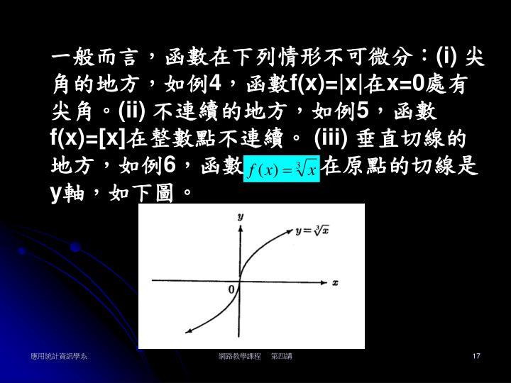 一般而言,函數在下列情形不可微分: