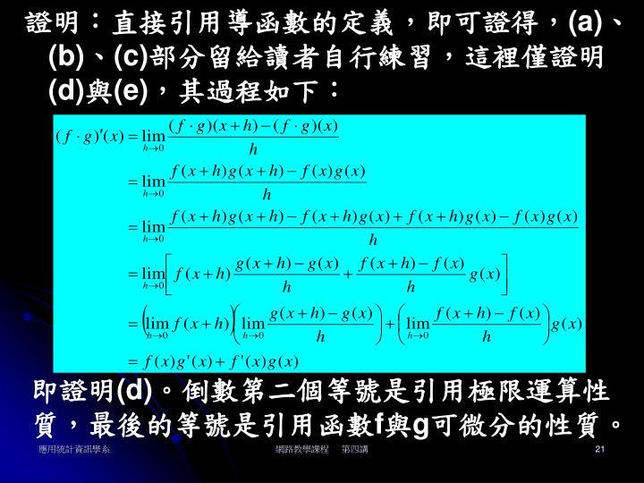 證明:直接引用導函數的定義,即可證得,