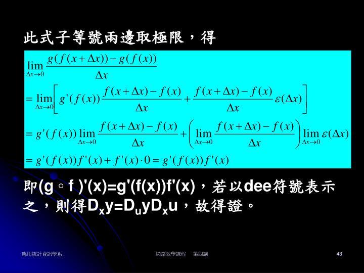 此式子等號兩邊取極限