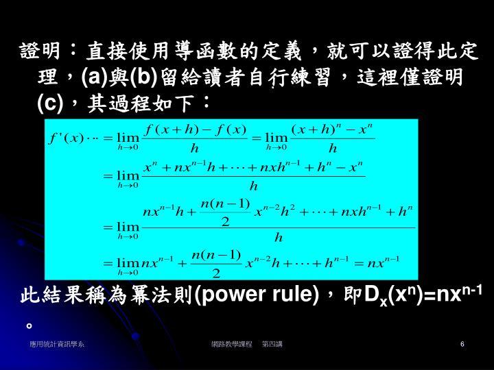 證明:直接使用導函數的定義,就可以證得此定理,