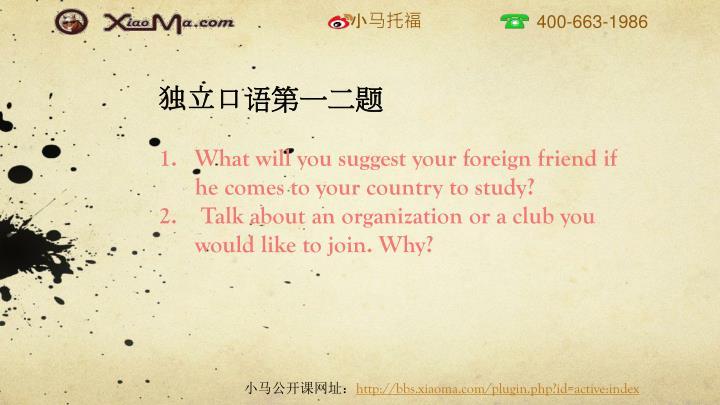 独立口语第一二题