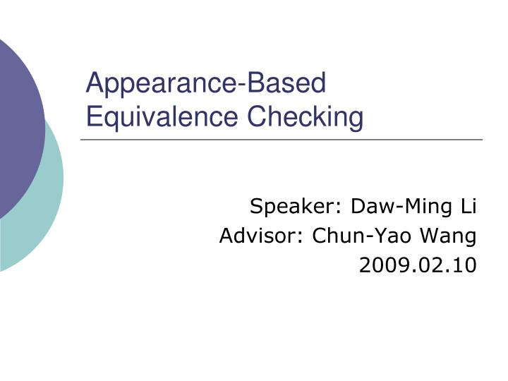 Appearance based equivalence checking