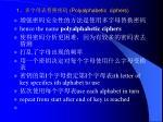 1 polyalphabetic ciphers