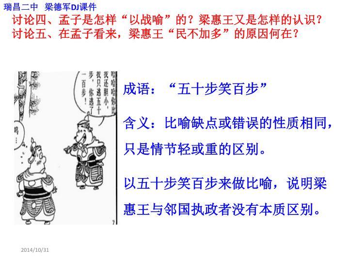 """讨论四、孟子是怎样""""以战喻""""的?梁惠王又是怎样的认识?"""