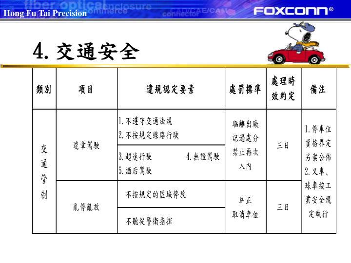 4.交通安全