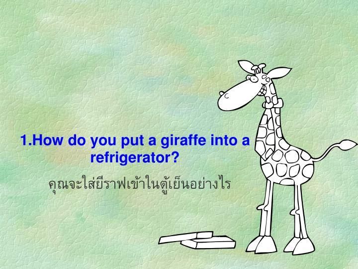 คุณจะใส่ยีราฟเข้าในตู้เย็นอย่างไร
