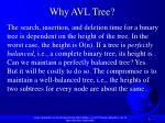 why avl tree