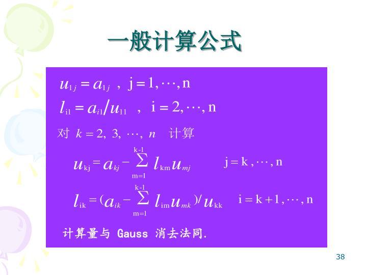 一般计算公式