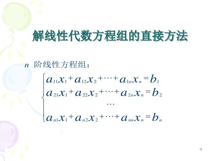 解线性代数方程组的直接方法