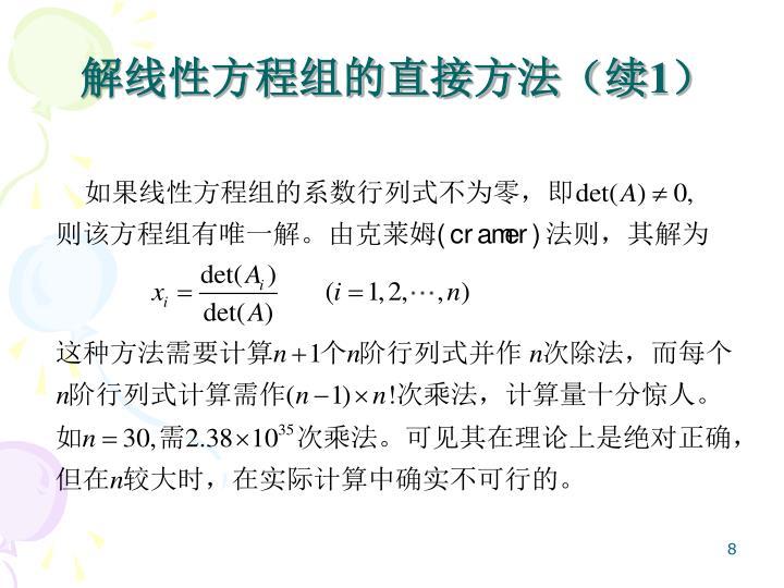 解线性方程组的直接方法(续