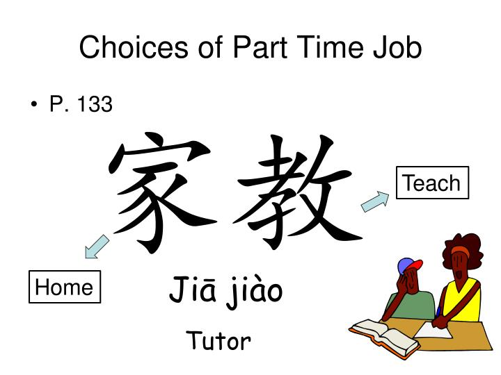Choices of Part Time Job