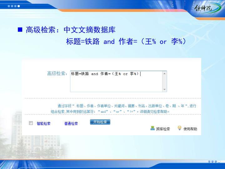 高级检索:中文文摘数据库