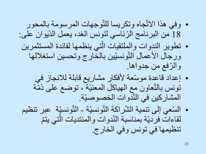 وفي هذا الاتّجاه وتكريسا للتّوجهات المرسومة بالمحور 18 من البرنامج الرّئاسي لتونس الغد، يعمل الدّيوان على: