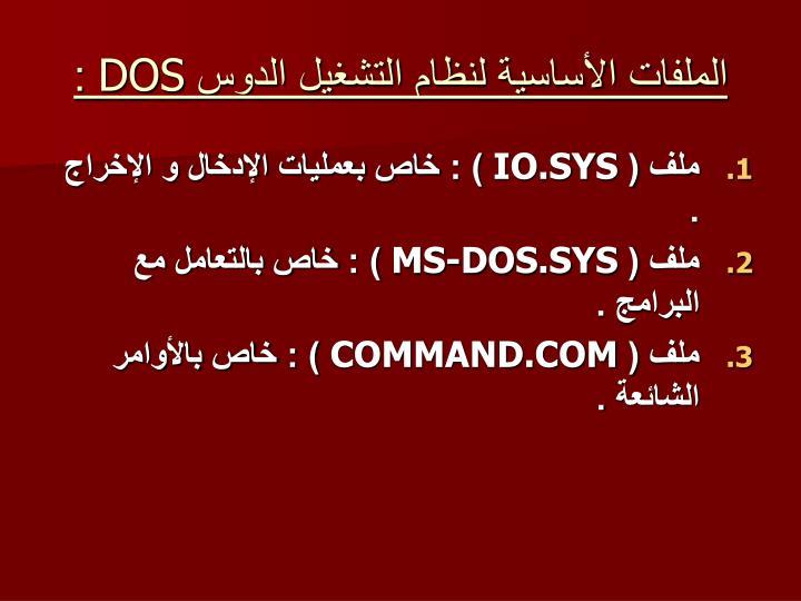 الملفات الأساسية لنظام التشغيل الدوس