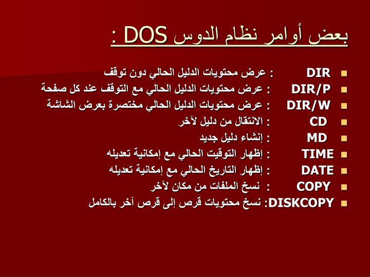 بعض أوامر نظام الدوس