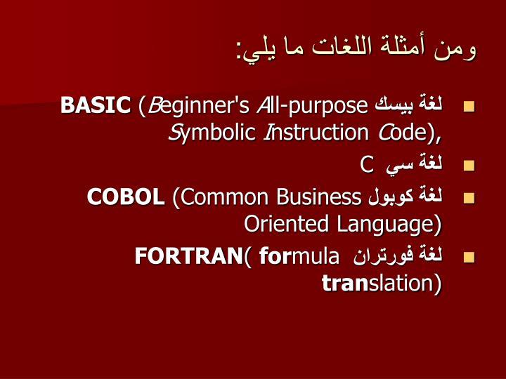 ومن أمثلة اللغات ما يلي: