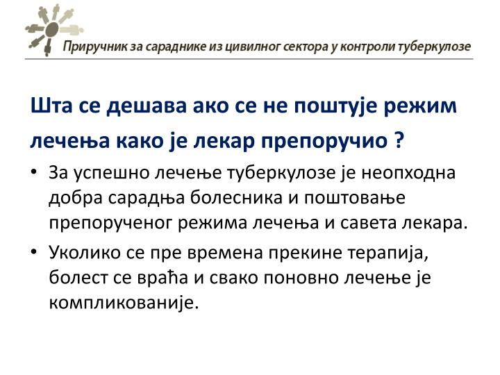 Шта се дешава ако се не поштује режим