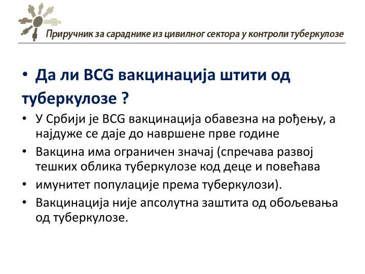 Да ли BCG вакцинација штити од