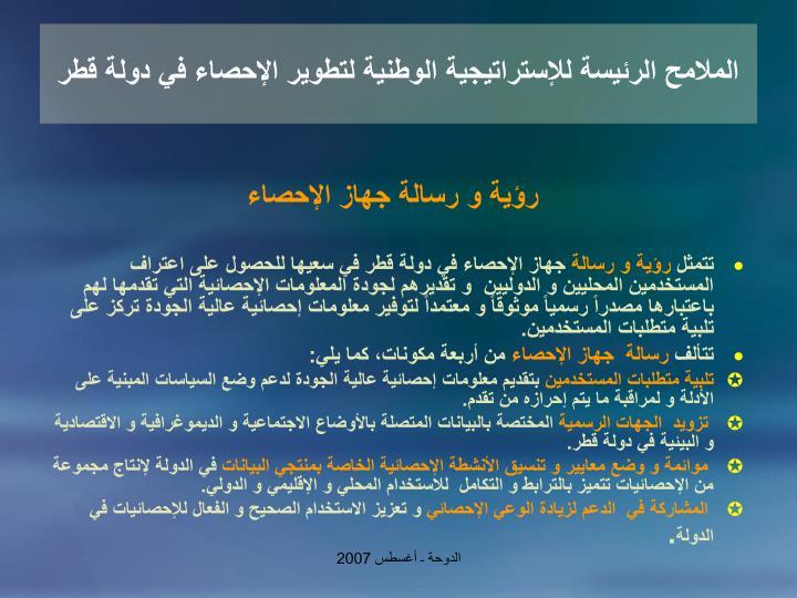 الملامح الرئيسة للإستراتيجية الوطنية لتطوير الإحصاء في دولة قطر