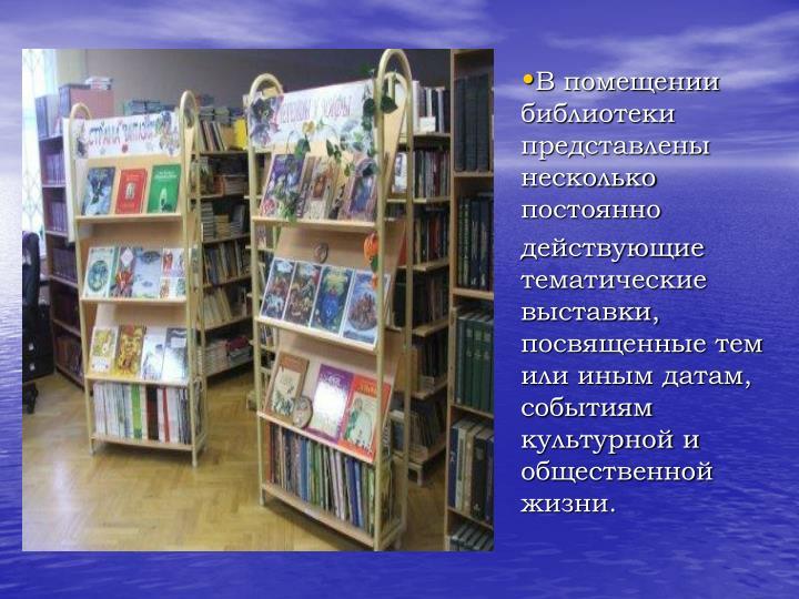 В помещении библиотеки   представлены несколько постоянно
