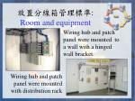 room and equipment