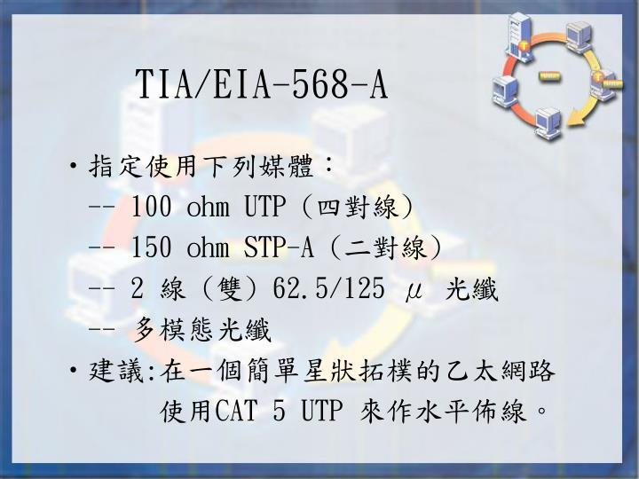 TIA/EIA-568-A