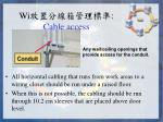 wi cable access