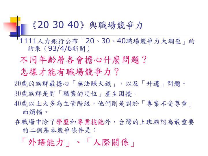 《20 30 40》與職場競爭力