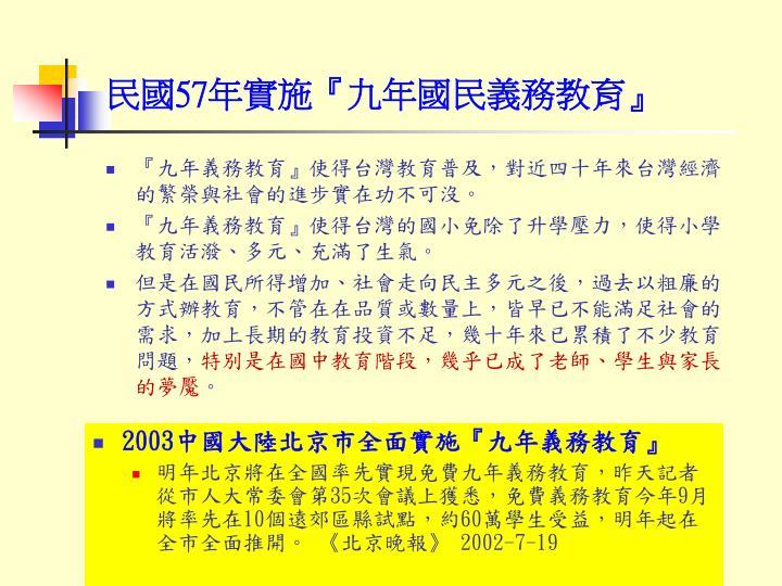 民國57年實施『九年國民義務教育』