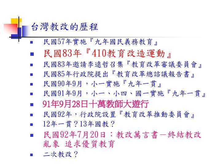台灣教改的歷程