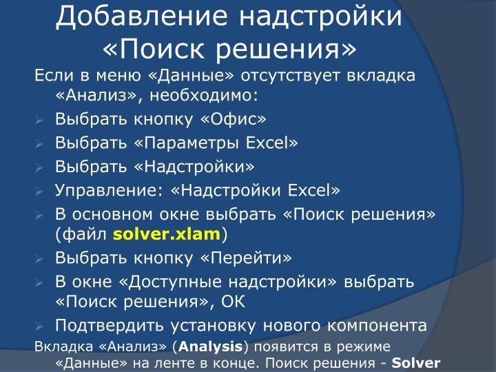 Добавление надстройки «Поиск решения»