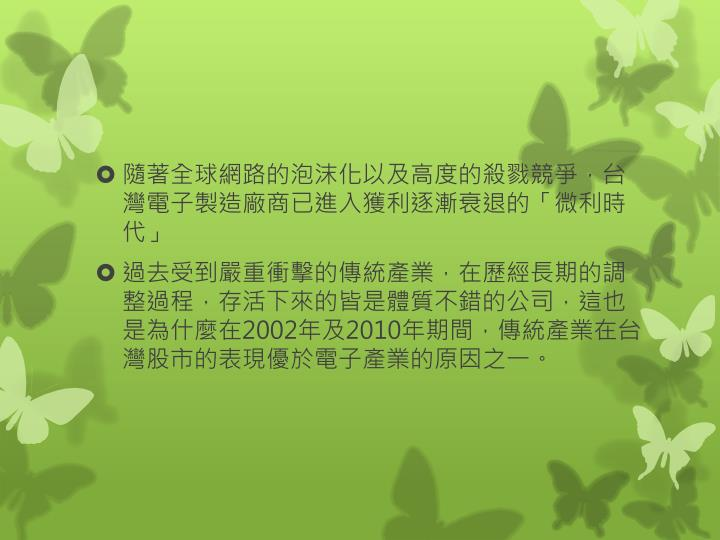 隨著全球網路的泡沫化以及高度的殺戮競爭,台灣電子製造廠商已進入獲利逐漸衰退的「微利時代」