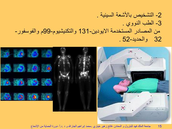 2- التشخيص بالأشعة السينية .