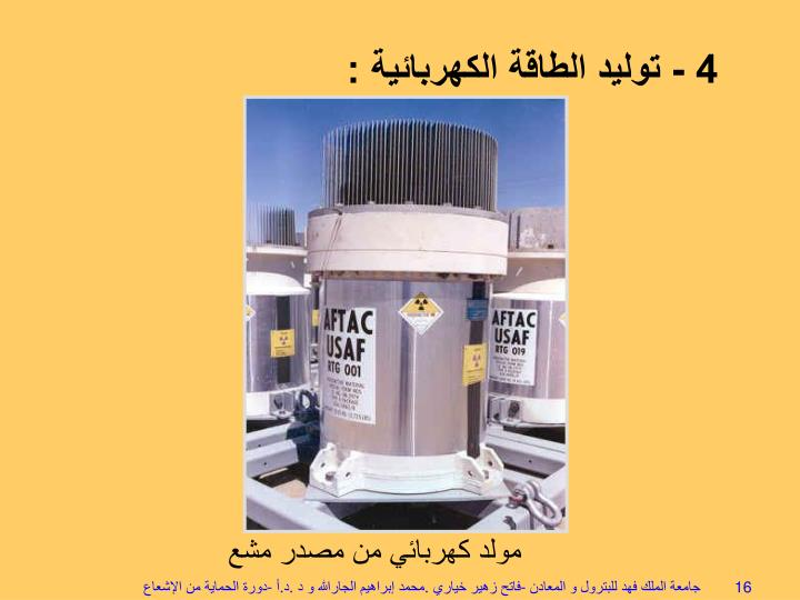 4 - توليد الطاقة الكهربائية :